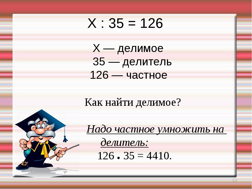 * X : 35 = 126 X — делимое 35 — делитель 126 — частное Как найти делимое? Над...