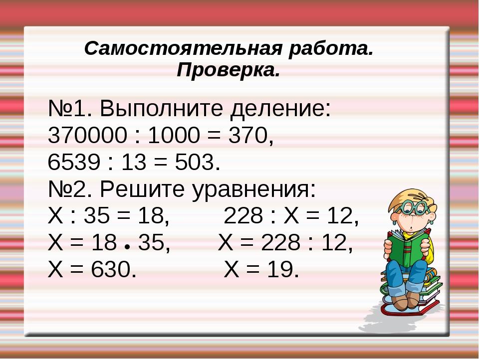 Самостоятельная работа. Проверка. №1. Выполните деление: 370000 : 1000 = 370,...