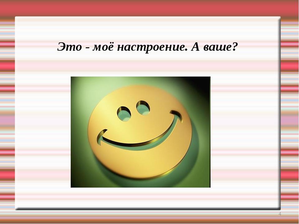 * Это - моё настроение. А ваше?