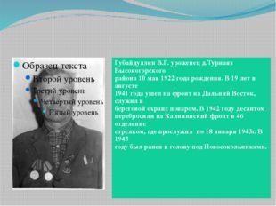 Губайдуллин Вазих Губайдуллович Губайдуллин В.Г. уроженецд.ТурнаязВысокогорс