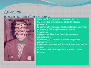 Данилов Константин Сергеевич Данилов К.С. уроженецд.МалыеАлатыВысокогорского