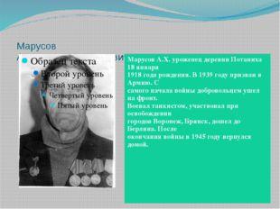 Марусов Александр Харитонович Марусов А.Х. уроженец деревниПотаниха18 января