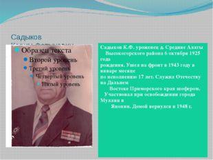 Садыков Карим Фатыхович Садыков К.Ф. уроженец д. СредниеАлаты Высокогорского