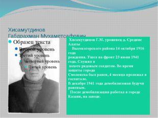 Хисамутдинов Габдрахман Мухаметсафович ХисамутдиновГ.М. уроженец д. СредниеАл