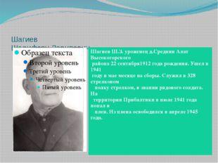 Шагиев Шарифзян Зарипович ШагиевШ.З. уроженецд.СреднииАлатВысокогорского райо