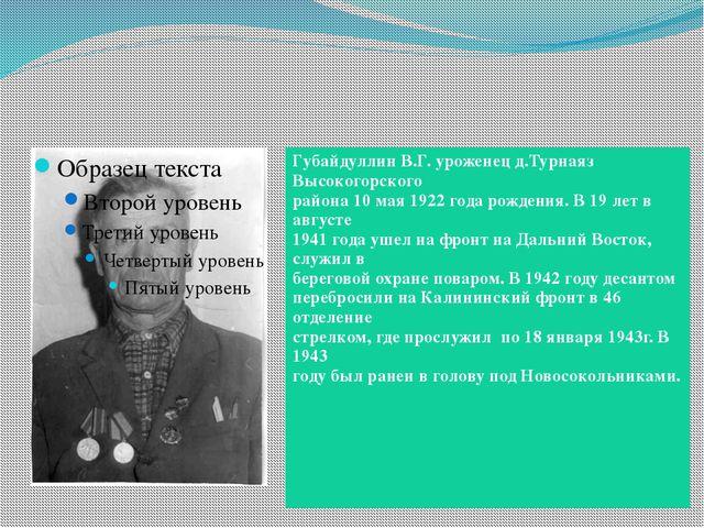 Губайдуллин Вазих Губайдуллович Губайдуллин В.Г. уроженецд.ТурнаязВысокогорс...