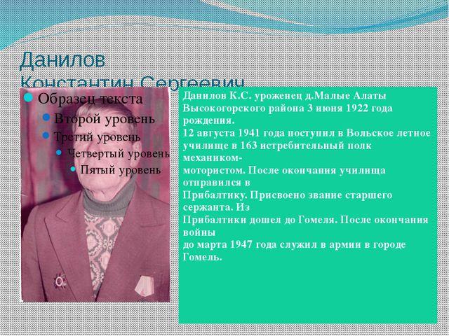Данилов Константин Сергеевич Данилов К.С. уроженецд.МалыеАлатыВысокогорского...
