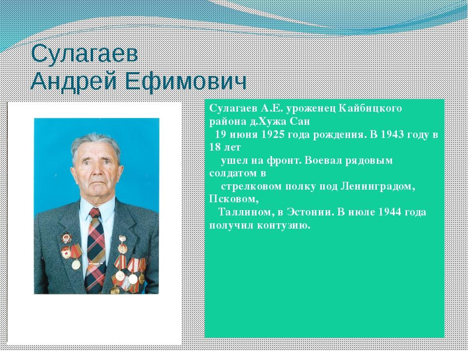 Сулагаев Андрей Ефимович СулагаевА.Е. уроженецКайбицкогорайонад.ХужаСан 19 и...
