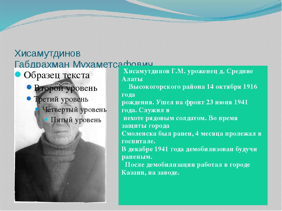 Хисамутдинов Габдрахман Мухаметсафович ХисамутдиновГ.М. уроженец д. СредниеАл...