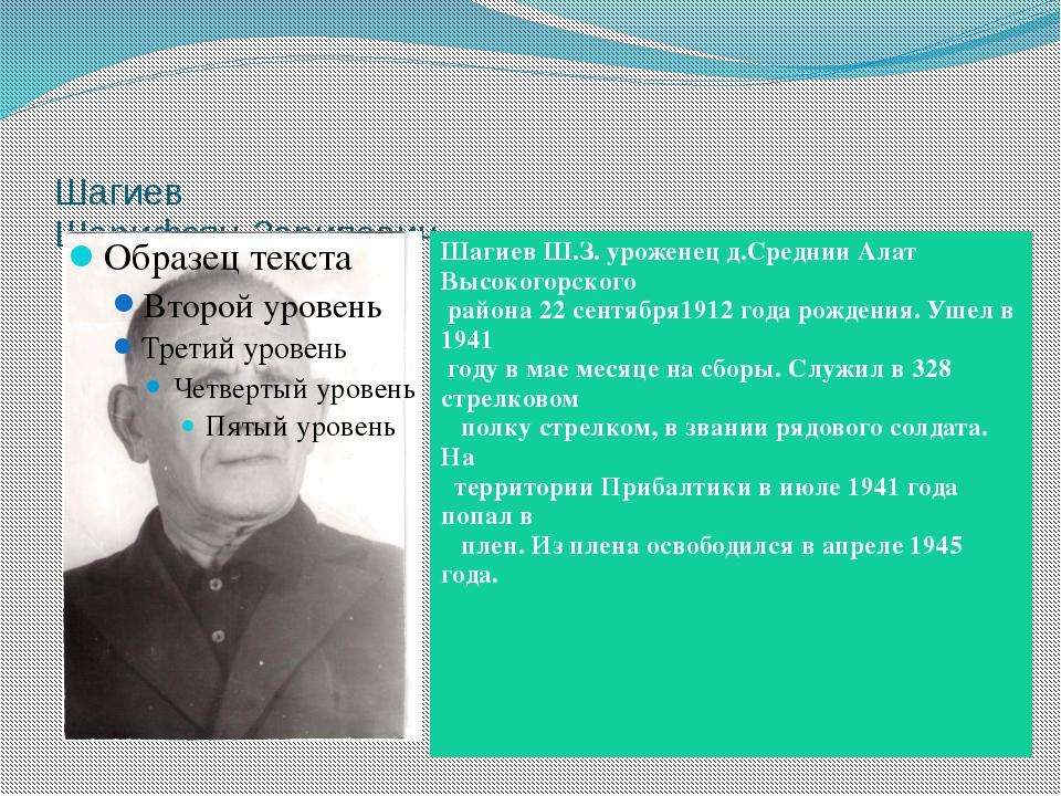 Шагиев Шарифзян Зарипович ШагиевШ.З. уроженецд.СреднииАлатВысокогорского райо...