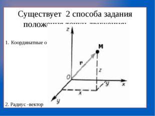 Кинематика Один разделов механики, изучающий способы описания движений и связ