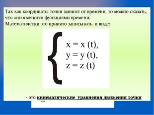 Проекция вектора Так как координаты точки зависят от времени, то можно сказат