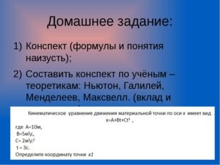 Домашнее задание: Конспект (формулы и понятия наизусть); Составить конспект п