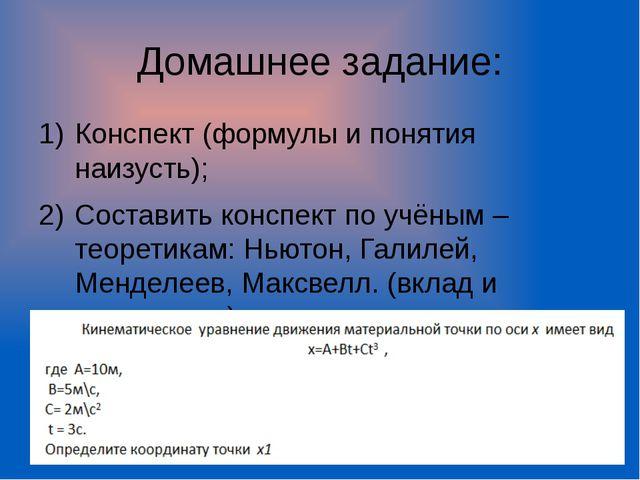 Домашнее задание: Конспект (формулы и понятия наизусть); Составить конспект п...