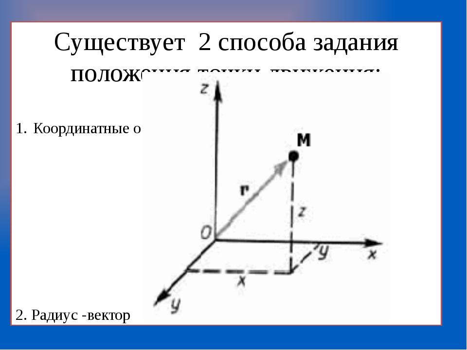 Кинематика Один разделов механики, изучающий способы описания движений и связ...