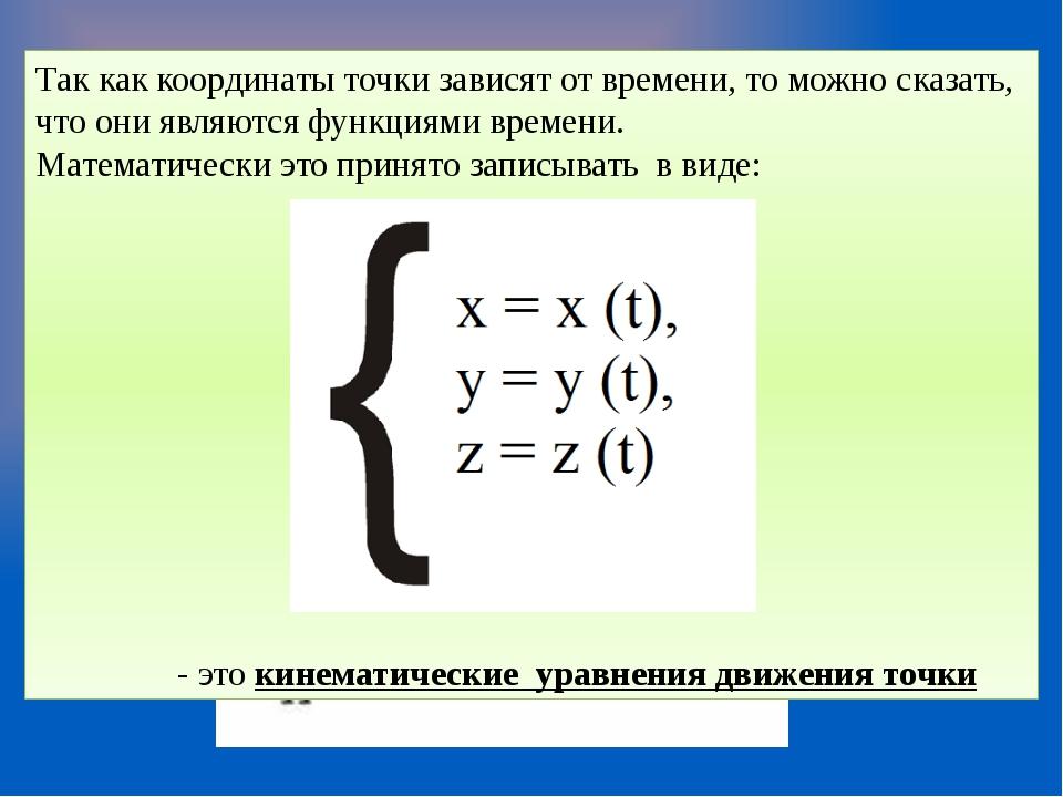 Проекция вектора Так как координаты точки зависят от времени, то можно сказат...