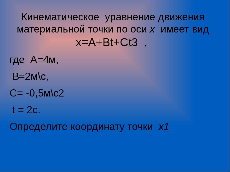 Кинематическое уравнение движения материальной точки по оси х имеет вид х=А+B...