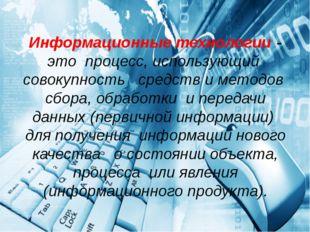 Информационные технологии- это процесс, использующий совокупность средств и