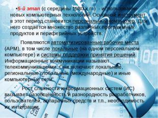 5-й этап(с середины 1980-х гг.) - использование новых компьютерных технологи