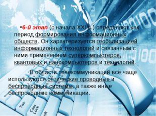 6-й этап(с начала XXI в.) определяют как период формирования информационных