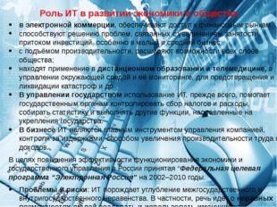 Роль ИТ в развитии экономики и общества в электронной коммерции, обеспечивают