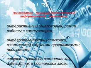 Три основных принципа (компьютерной) информационной технологии: интерактивный