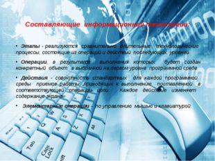 Составляющие информационной технологии: Этапы - реализуются сравнительно длит