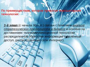 По преимуществам, которое приносит компьютерная технология: 3-й этап (с начал