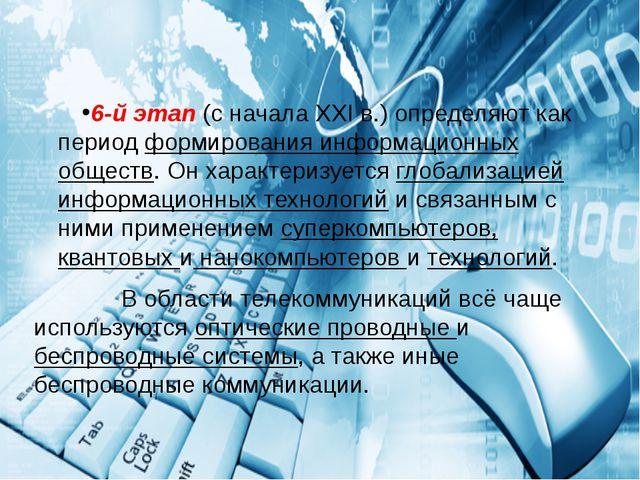 6-й этап(с начала XXI в.) определяют как период формирования информационных...