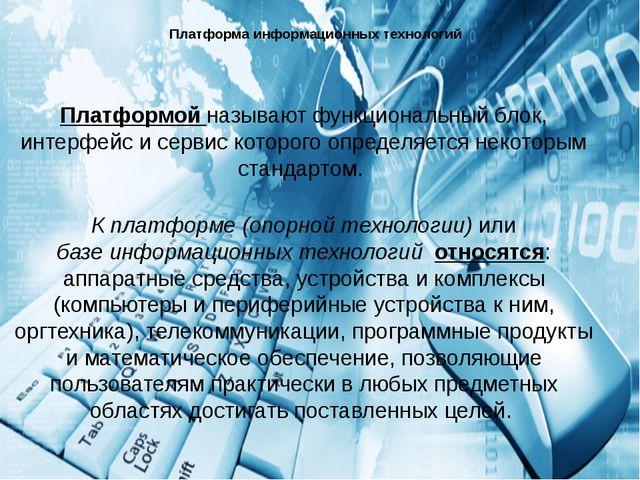 Платформа информационных технологий   Платформой называют функциональный бл...
