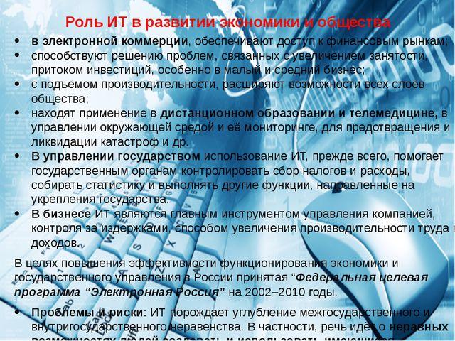 Роль ИТ в развитии экономики и общества в электронной коммерции, обеспечивают...
