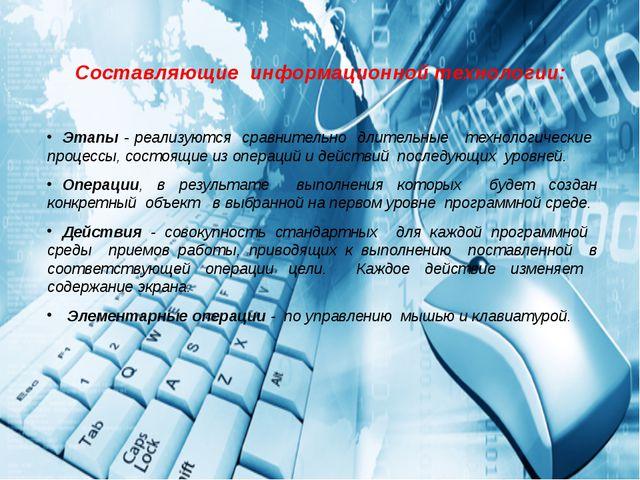 Составляющие информационной технологии: Этапы - реализуются сравнительно длит...
