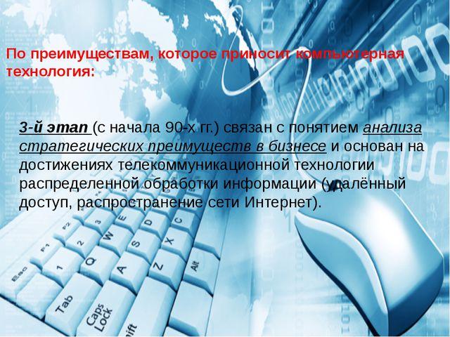 По преимуществам, которое приносит компьютерная технология: 3-й этап (с начал...