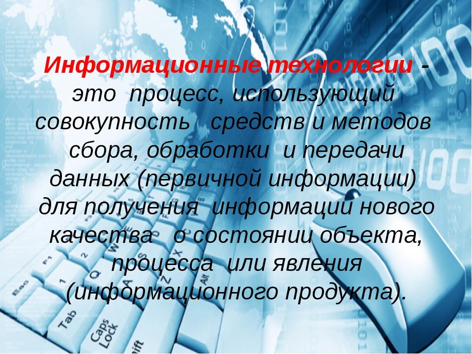 Информационные технологии- это процесс, использующий совокупность средств и...