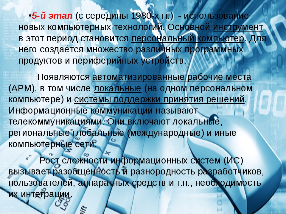 5-й этап(с середины 1980-х гг.) - использование новых компьютерных технологи...