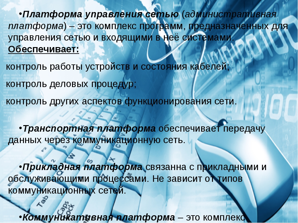 Платформа управления сетью(административная платформа) – это комплекс програ...