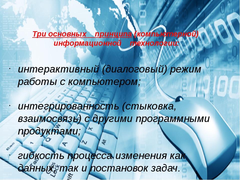 Три основных принципа (компьютерной) информационной технологии: интерактивный...