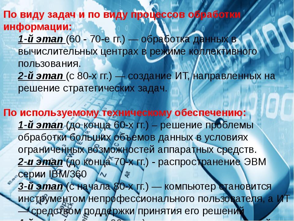 По виду задач и по виду процессов обработки информации: 1-й этап (60 - 70-е г...