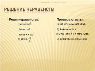 Реши неравенства: Проверь ответы: Гребенникова С. В. МОУ СОШ №72 Гребенникова