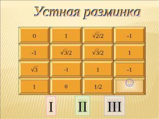 1 2 3 4 5 6 7 8 9 10 11 12 13 14 15 ☺ cos90° sin90° sin(π/4) cos180° sin270°