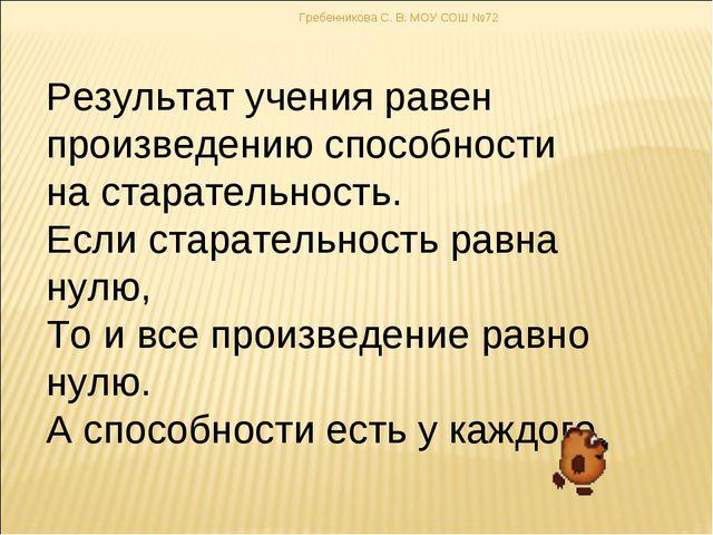 Гребенникова С. В. МОУ СОШ №72 Результат учения равен произведению способност...