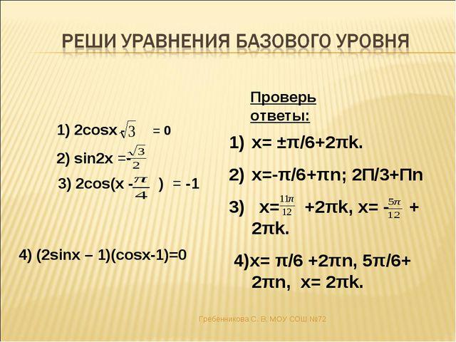 Проверь ответы: Гребенникова С. В. МОУ СОШ №72 Гребенникова С. В. МОУ СОШ №72