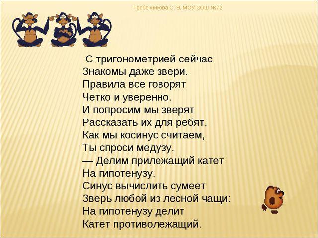 Гребенникова С. В. МОУ СОШ №72 С тригонометрией сейчас Знакомы даже звери. П...