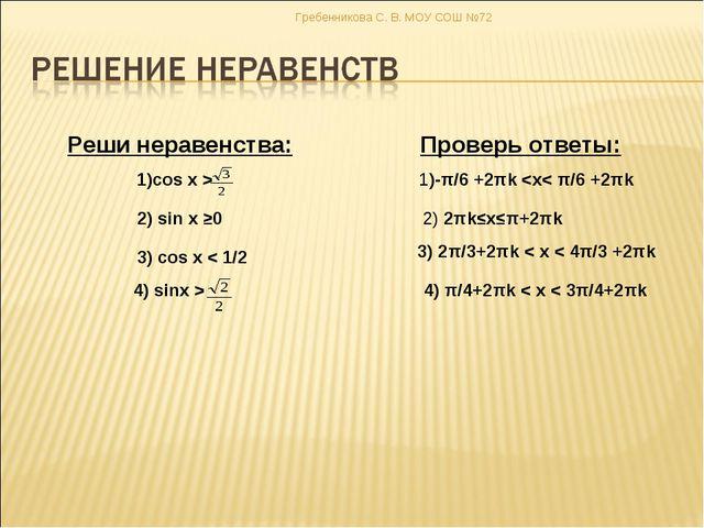 Реши неравенства: Проверь ответы: Гребенникова С. В. МОУ СОШ №72 Гребенникова...