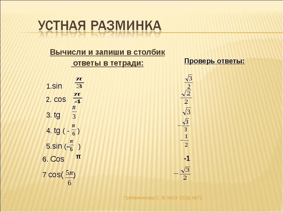 Вычисли и запиши в столбик ответы в тетради: 1.sin 2. cos 3. tg 5.sin (– ) 4....
