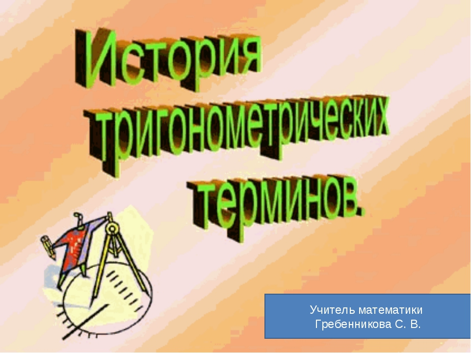 Учитель математики Гребенникова С. В.