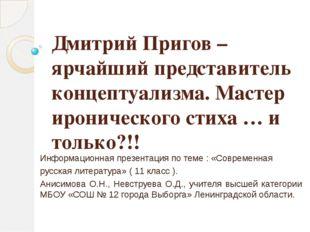 Дмитрий Пригов – ярчайший представитель концептуализма. Мастер иронического с