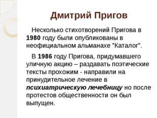 Дмитрий Пригов Несколько стихотворений Пригова в 1980 году были опубликованы