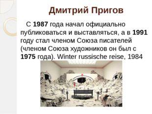 Дмитрий Пригов С 1987 года начал официально публиковаться и выставляться, а в