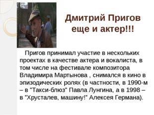 Дмитрий Пригов еще и актер!!! Пригов принимал участие в нескольких проектах в